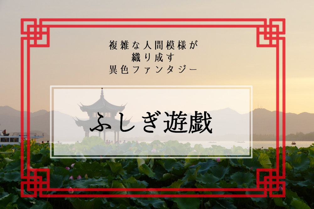 ふしぎ遊戯_タイトル