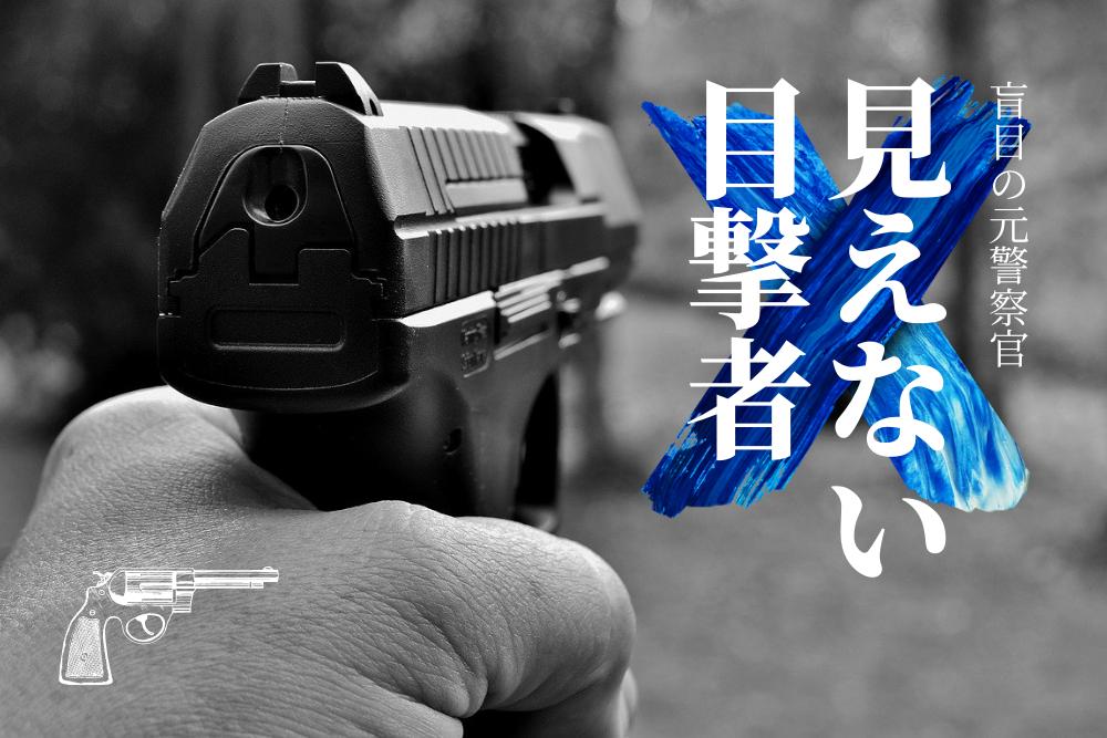見えない目撃者_タイトル