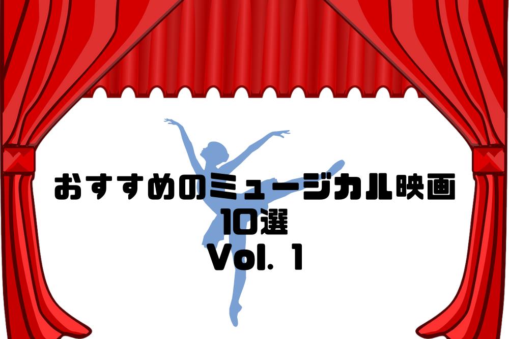 おすすめのミュージカル映画01_タイトル